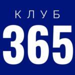 Клуб иностранных языков